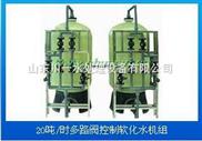 【高質高效】軟化水處理設備-山東川一技術精湛