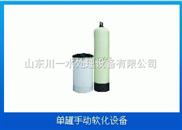 水處理設備-軟化水處理-山東川一水處理品牌