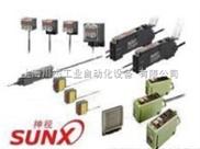 日本SUNX传感器|SUNX光电传感器|SUNX光幕传感器