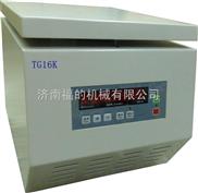 TG16K-小型血浆医用离心机
