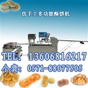酥饼机,多功能酥饼机,全自动酥饼机