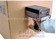 手持喷码机*纸箱喷码机*便携式手持喷码机