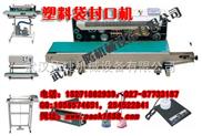 自动薄膜封口机,连续墨轮印字封口机,铝箔垫片封口机