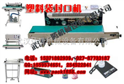熱壓封口機,封口打碼機,多功能自動薄膜封口機
