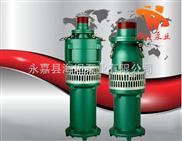 沖油式電泵 QY型充油式潛水電泵