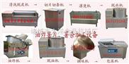 油炸薯片機械—油炸紅薯加工機械 油炸鍋