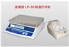 AHW15公斤电子秤 外接不干胶打印机电子秤
