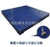 上海勤酬电子地磅/不锈钢的哪家好