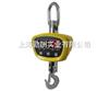 OCS上海市2吨电子吊秤厂家