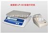 北京电子外接打印桌秤