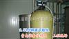 软化水器,锅炉软化水设备,全自动软化水设备,青岛|烟台|威海|东营溢泰佳水处理设备工程公司
