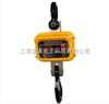 OCS-AXL工业吊磅秤,上海5吨直显工业吊磅秤-YJ