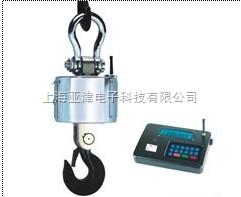 OCS上海亚津新款无线电子吊秤