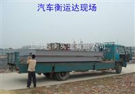 河北矿山/公路货站/港口称重便携式汽车衡多少钱-便携式汽车衡厂家