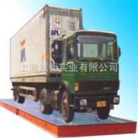 闵行汽车地磅销售()上海80吨汽车地磅维修()质量好的汽车衡哪里可以买到